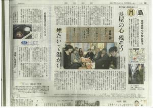 東京新聞, 2015年(平成27年)12月9日(水)