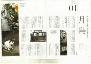 特集/スローなまち暮らしVol 105(2013): 18-19